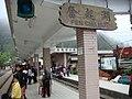 Fenchihu Station04.jpg