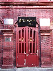 Former Xiamen Federation of Trade Unions 01 2013-06.JPG