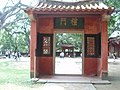 Gates in the Tainan Confucius Temple.jpg