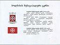 Georgian heraldry (2) Bolnisi.JPG