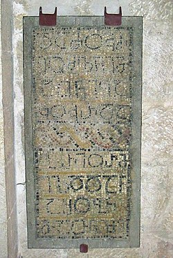 Georgian inscription at Bir El-Qutt, 430 AD.jpg