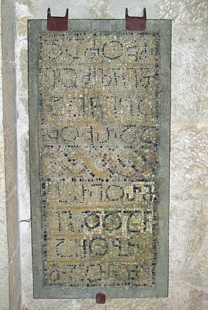Bir el Qutt inscriptions - Image: Georgian inscription at Bir El Qutt, 430 AD