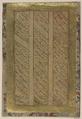 Ghazals of Amir Khusraw Dihlavi WDL6984.png