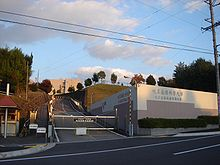Gifu University of Medical Science01.jpg