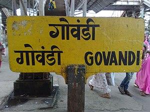 Govandi railway station - Image: Govandi stationboard