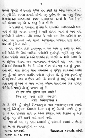 "Gujarati alphabet - Excerpt from ""My experiments with truth"" - the autobiography of Mahatma Gandhi in its original Gujarati."