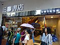 HK 元朗 Yuen Long 青山公路 Castle Peak Road shop 三聯書店 香港 Joint Publishing Hong Kong name sign Sept 2016 DSC.jpg