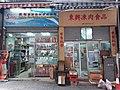 HK 灣仔 Wan Chai 麥加力歌街 McGregor Street January 2019 SSG 05.jpg