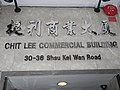 HK 筲箕灣道 Shau Kei Wan Road 30-36 捷利商業大廈 Chit Lee Commercial Building name sign Fire Alarm night Nov-2010.JPG