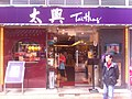 HK Aberdeen Square 香港仔中心 Aberdeen Centre March-2012 Ip4 Tai Hing restaurant.jpg