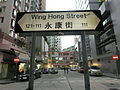 HK CSW Wing Hong Street name sign view Tsap Fai Street night Nov-2013.JPG