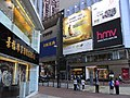 HK CWB Great George Street HMV outdoor ads King Fook Jewellery shop signs IKEA May-2012.JPG