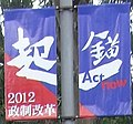 HK Causeway Road trees sidewalk Pavement Act Now banners (cropped).JPG