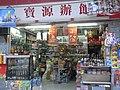 HK Central Soho 士丹頓街 Staunton Street local style store 寶源辦館 Feb-2011.JPG