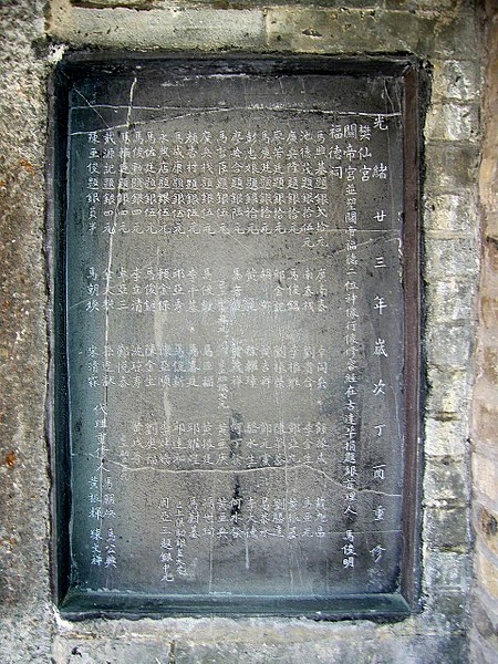 File:HK FanSinTemple StonePlaque.JPG