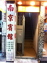 File:HK Mongkok Road night motel light box shop sign Dec-2012.JPG