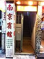 HK Mongkok Road night motel light box shop sign Dec-2012.JPG
