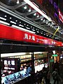 HK Mongkok night Nathan Road shop red sign Chow Tai Fook n Rolex clock Dec-2012.JPG