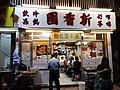 HK SSP 深水埗 Sham Shui Po 桂林街 Kweilin Street night May 2018 LGM 01 Sun Heung Yuen Restaurant.jpg