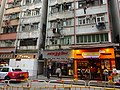 HK Shek Tong Tsui 永華大廈 Wing Wah Mansion sidewalk shops Tong Shun Hing Tang's Roast take-away Dec-2015 DSC.JPG