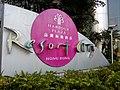 HK TSW 天水圍 Tin Shui Wai 天恩路 Tin Yan Road 嘉湖海逸酒店 Harbour Plaza Resort City hotel name sign Dec 2016 Lnv2.jpg