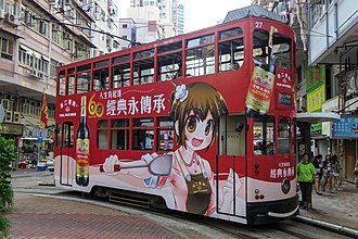 Moe anthropomorphism - A Hong Kong Tram vehicle with the livery of a moe anthropomorphized character of a local soy sauce brand