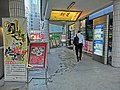 HK Wan Chai 138 Gloucester Road footbridge view 聯合麃島大廈 Allied Kajima Building roll-up banner restaurant Mar-2013.JPG