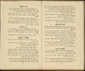 Hadera-The colony status and development by Zvi Botkovsky H OP 003f.png