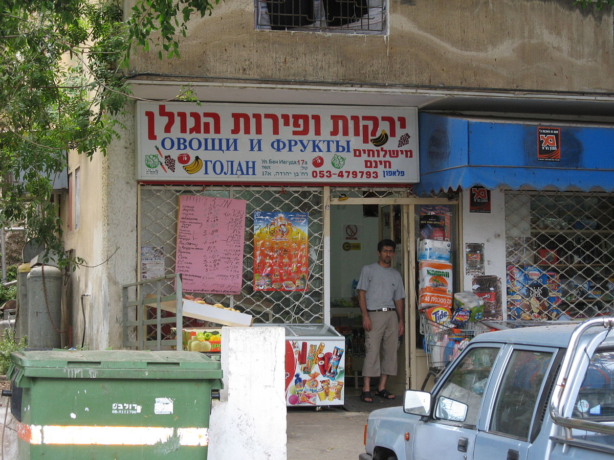 Haifa, Israel bilingual sign.jpg