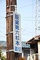 Hanwa Freight Line-2009-02.jpg