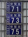 House numbers of HCT Logistics Keelung Station 20181201.jpg