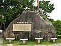 Hulishan Fort stone inscription 20170728.jpg