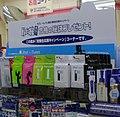 IPods-japan.jpg