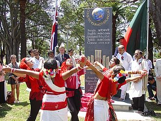 International Mother Language Day Monument in Sydney, Australia, unveiling ceremony, 19 February 2006 Int-mother-lang-day-monument.jpg