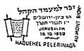 Israel Commemorative Cancel 1959 Special Pilgrimage to Mount Zion.jpg
