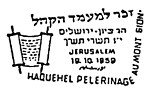 Israel Commemorative Cancel 1959 Special Pilgrimage to Mount Zion.jpg