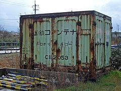 C11形国鉄コンテナ 画像wikipedia