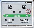 JR Hakodate-Main-Line Mena Station-name signboard.jpg