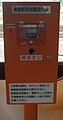 JR Hakodate-Main-Line Toyonuma Station Ride station certificate issuing machine.jpg