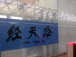 Jingtianlu station Nanjing Metro station