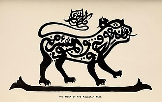 Seven Sleepers - The flag of Kelantan in the 19th century, located in present-day Malaysia. The historical flag incorporated elements from the Islamic interpretation of the story. In the surah, the dog is believed to act as a guardian, looking out for the believers until they are awoken.