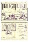 Kajawen 88 1931-11-04.pdf
