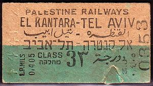 Palestine Railways - A ticket from El Qantara to Tel Aviv (1941)