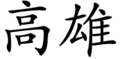 Kaohsiung Chinese Characters.png