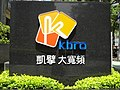 Kbro broadband stone 20150723.jpg