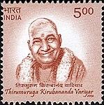Kirupanandha Variyar 2006 stamp of India.jpg