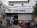 Kodaira Ekimae Post office.jpg