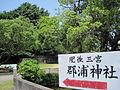 Kounoura-shrine2.JPG