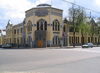 Economy of Russia - Central Bank of Russia building in Kursk