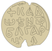 Leaden seal of Kaloyan.png